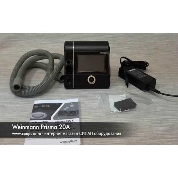 دستگاه CPAP لوون اشتاین مدل Prisma